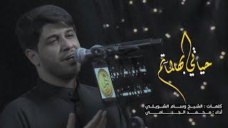 حياتي بهالماتم | محمد الجنامي 2020