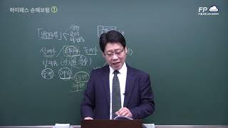 손해보험설계사 판매자격시험 준비과정_01