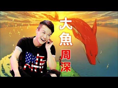 《 大魚 》 周深  -  動畫電影 《大魚海棠》 印象曲 (Big Fish & Begonia )