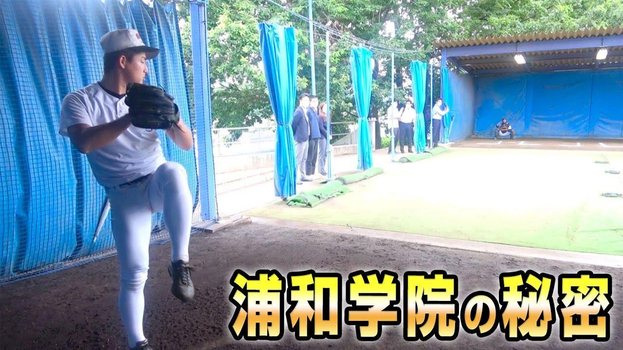 【浦和学院】強豪校の強さの秘密を大公開!【野球部】【高校野球】