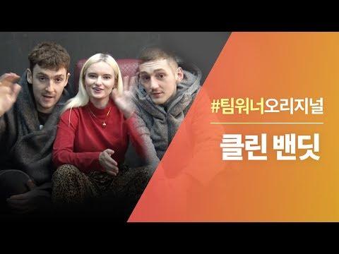 ¿Con cuál grupo de K-Pop quisiera trabajar la banda británica Clean Bandit?