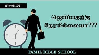 Tamil Bible School : ஜெபிப்பதற்கு நேரமில்லையா??? (Tamil Christian sermons/messages)