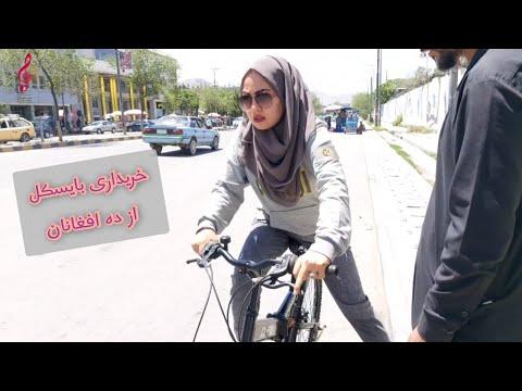 ولاگ بایسکل خریدن صدیقه همراه شکیبا و سیما / vlog buying bicycle with shekiba and Seema thumbnail