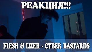 РЕАКЦИЯ FLESH LIZER CYBER BASTARDS