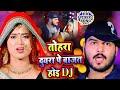 #Video | तोहरा दुवरा पे बाजत होइ DJ #Arvind Akela Kallu  #Dimpal Singh - Suparhit Bhojpuri Song 2020