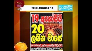Ayubowan Suba Dawasak    Paththara  2020- 08- 14  Rupavahini Thumbnail