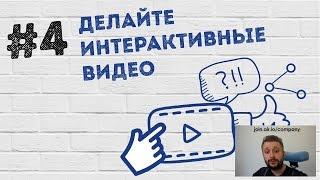 Как успешно коллаборировать на YouTube - #4 делайте интерактивные видео. Пример такого видео