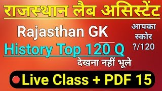 lab assistant / 1st Grade Teacher / Rajasthan GK / Online Classes / Live mock test - 15 / jepybhakar