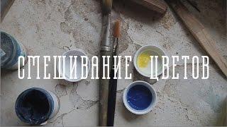 видео Подготовка и смешивание цветов полимерной глины |