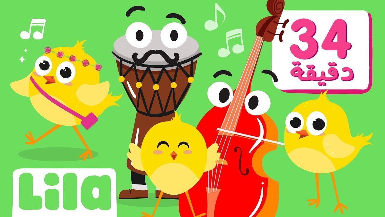 Lila TV |  أغنية الات الموسيقى + عدة اغاني للاطفال الصغار من ليلا تي في
