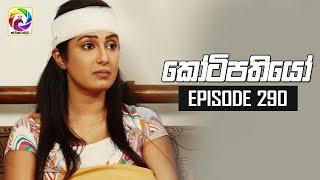 Kotipathiyo Episode 290  || කෝටිපතියෝ  | සතියේ දිනවල රාත්රී  8.30 ට . . . Thumbnail