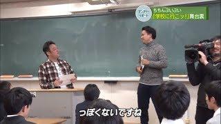 制作ディレクターのお仕事~ちちんぷいぷい~