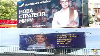 Тимошенко человек газпрома