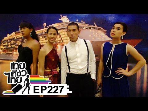 เทยเที่ยวไทย ตอน 227 – พาเที่ยว เรือ Royal Caribbean Mariner Of The Seas