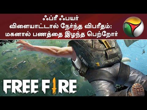 ஃப்ரீ ஃபயர் விளையாட்டால் நேர்ந்த விபரீதம்: மகனால் பணத்தை இழந்த பெற்றோர்   Free Fire