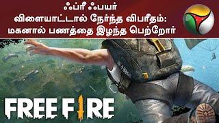ஃப்ரீ ஃபயர் விளையாட்டால் நேர்ந்த விபரீதம்: மகனால் பணத்தை இழந்த பெற்றோர் | Free Fire
