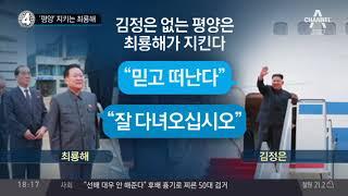 '오빠' 지키는 김여정