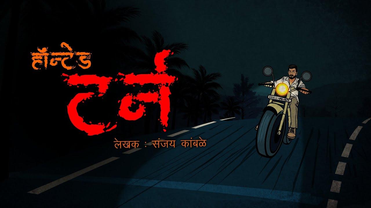 Haunted Turn | Horror story in Hindi | Scary Pumpkin 🔥🔥🔥