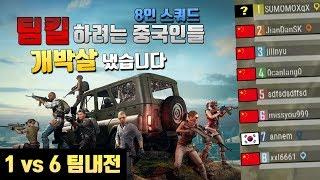배그 8인 스쿼드 1 vs 6 결말 레전드, 한국인이라고 팀킬하려는 중국인들 개박살냈습니다 [안내메시지 배틀그라운드]