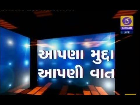 Ep-7 : Aapna Mudda Aapni Vaat | આપણા મુદ્દા આપણી વાત | #AssemblyElection2019