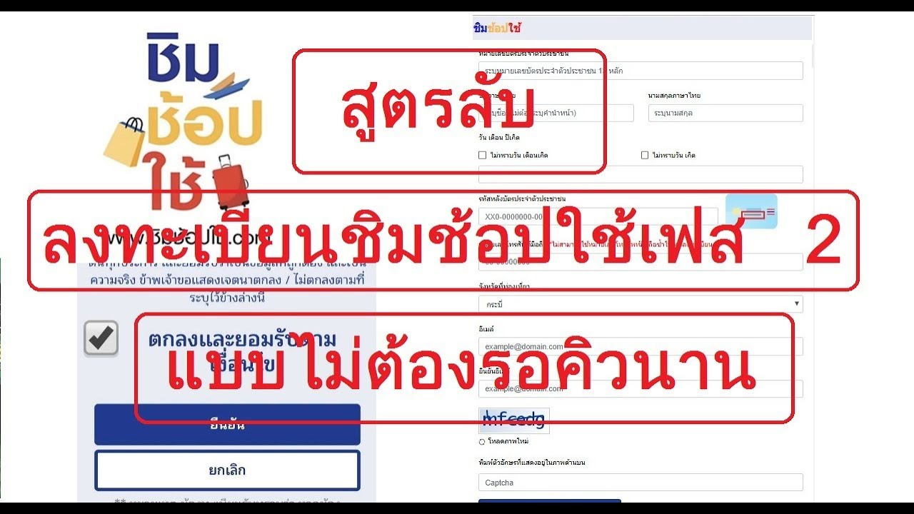 สูตรลับ!!! ลงทะเบียน ชิมช้อปใช้เฟส2 แบบไม่ต้องรอคิวนาน(แบบย่อ)
