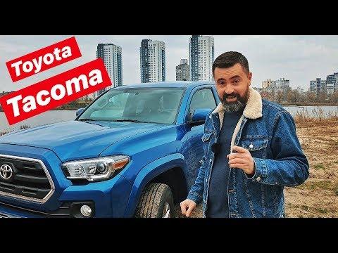 Toyota TACOMA за что её так любят в Америке!!!
