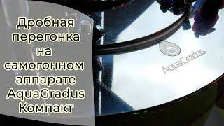 Вторая (дробная) перегонка на самогонном аппарате AquaGradus Компакт