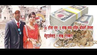 ३८ तोला सुन र नगद ३  लाख लिएर फरार श्रीमती का बुडा राज  कुमार शाहा के भन्छन अझै माया  लाग्छ