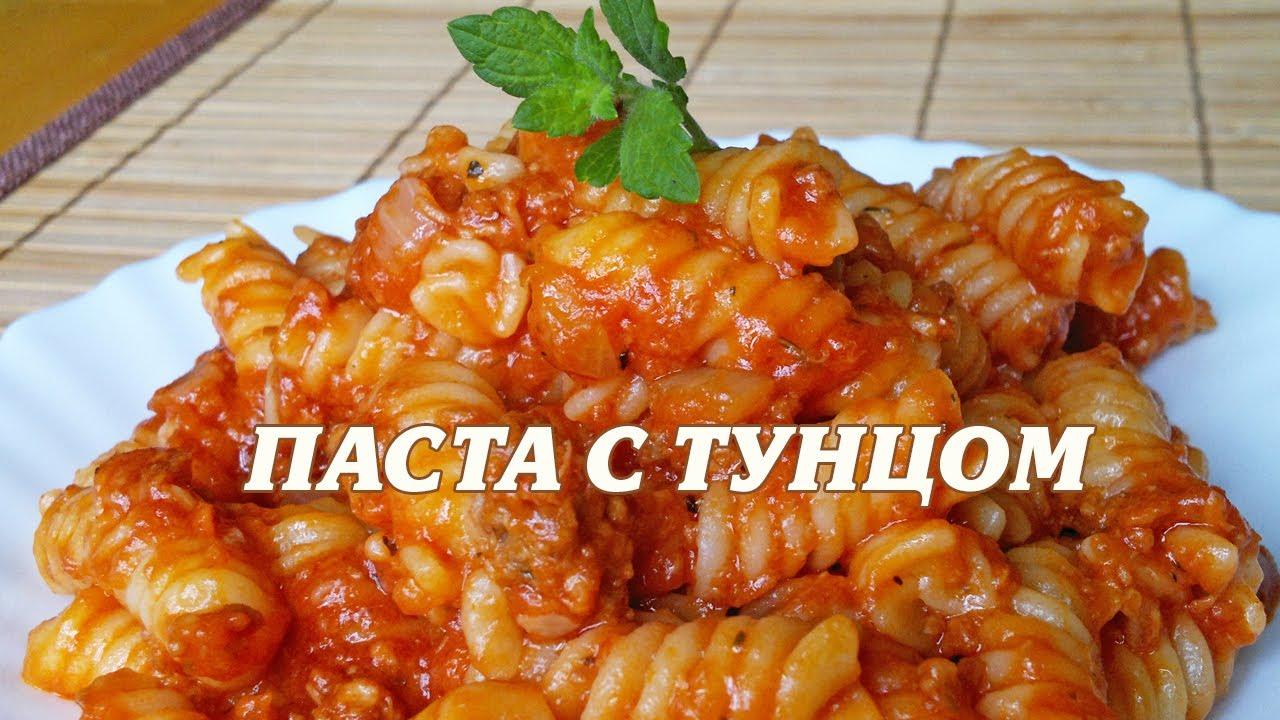 макароны с тунцом консервированным рецепт с фото пошагово