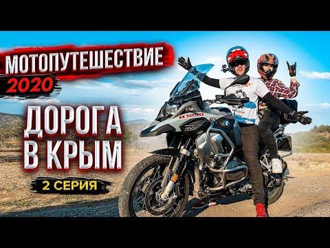 #МОТОПУТЕШЕСТВИЕ 2020 | Часть 2 - Дорога в Крым