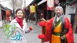 《文化十分》 20200113| CCTV综艺