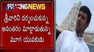 Miracle In Tirumala | Dumb Man Speaks : TV5 News