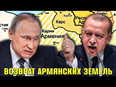 Россия возвращает Карс, Ардаган, Арарат и Нахиджеван: Всё имеет свою цену