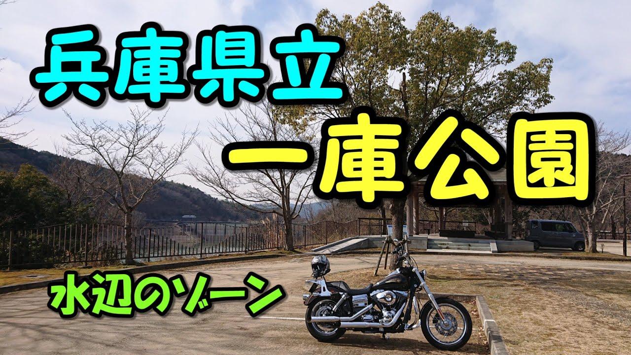 GoProの音声テストに兵庫県立一庫公園 水辺のゾーンに行って来ました。