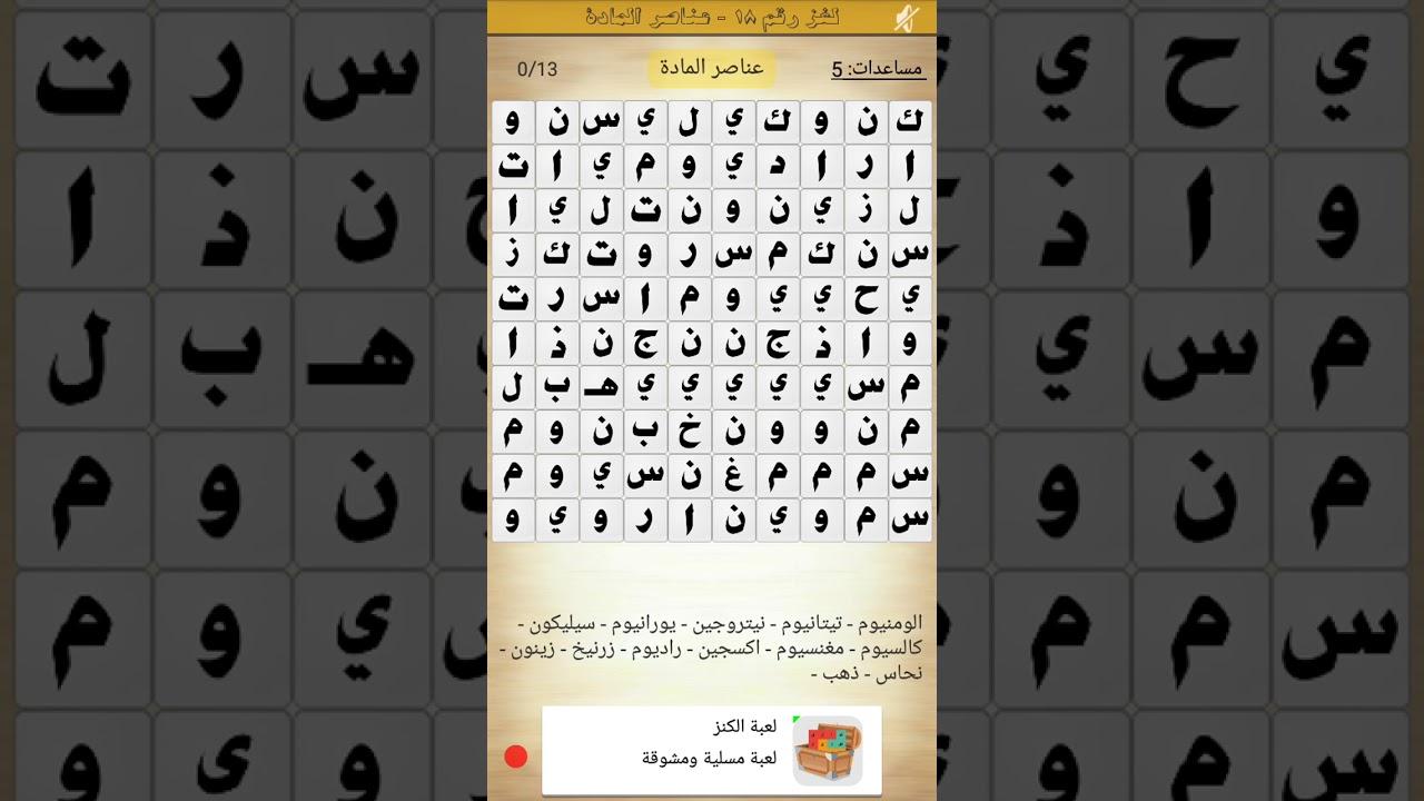 لغز 18 عناصر المادة كلمة السر هي من عناصر المادة مكونة من 8 حروف