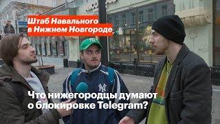 Что нижегородцы думают о блокировке Telegram?