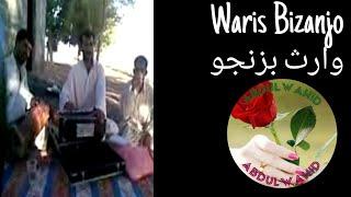 baloch Waris Bezanjo Absor