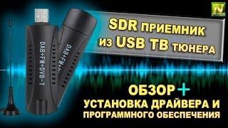 [Natalex] SDR приемник из usb ТВ тюнера...(, 2015-07-14T12:26:54.000Z)