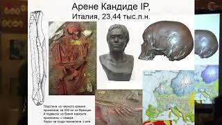 Палеолитические захоронения 23 тыс. лет назад, Италия, Арене Кандиде.