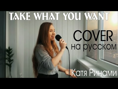Post Malone - Take What You Want (feat. Ozzy Osbourne) на русском (Катя Ринами Cover)