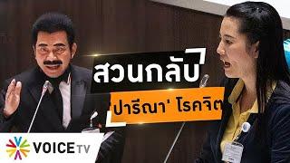 Wake Up Thailand - อีกช็อต..'เด็กพลังประชารัฐ' ประท้วงป่วน! 'ศรัณย์วุฒิ' สวนกลับ 'ปารีณา' โรคจิต