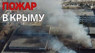 Крупный пожар на Симферопольском заводе пластмасс. Видео с коптера