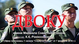 ДВОКУ им. Маршала Советского Союза К.К. Рокоссовского
