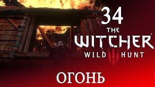 34[The roof the roof the roof is on fire] Игра ВЕДЬМАК 3: Дикая Охота ПРОХОЖДЕНИЕ на русском языке