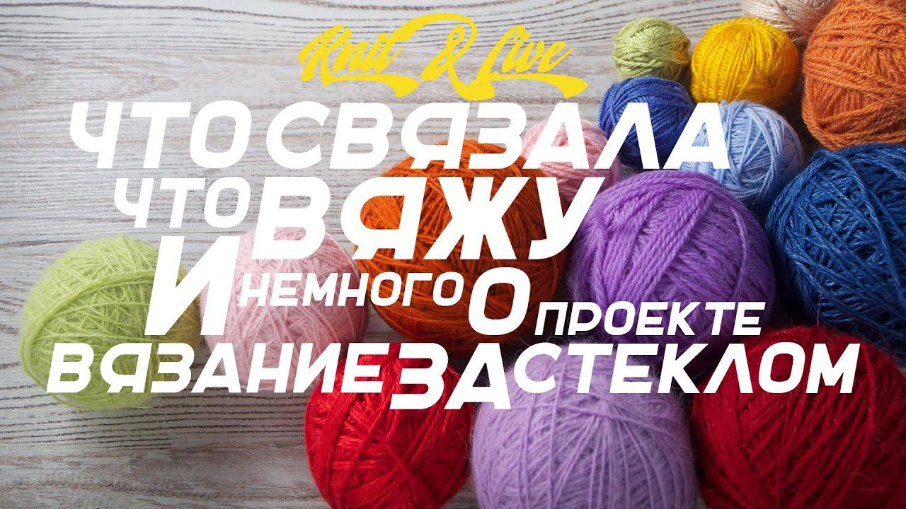 Что за хобби вязание