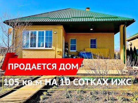 ⭐️Купить дом в Краснодаре 105 кв.м на 10 сотках, газ. Продажа домов в Краснодаре ст Динская