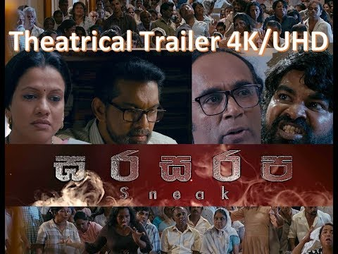 NEW-Trailer 02- Gharasarapa(2018) ඝරසරප theatrical trailer- (Jayantha Chandrasiri ) | 4K/ UHD