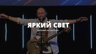 Яркий Свет Твоей Любви - Виталий Ефремочкин