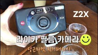 [브이로그#14]라이카 필름카메라 | Z2X | 당근마…