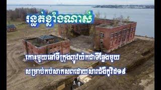 នៅលើកោះមួយក្នុងរដ្ឋញូវយ៉ករណ្តៅធំៗត្រូវគេជីកដើម្បីបញ្ចុះសពអ្នកជំងឺកូវិដ១៩|Khmer News Sharing